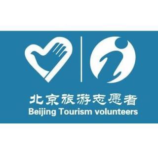 北京市蓝色微笑旅游志愿服务队