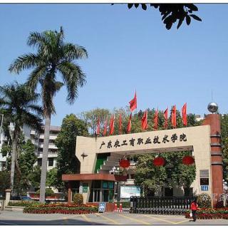 广东农工商学院的详情 米聊