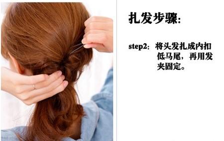 教你中长发发型扎法图解图片