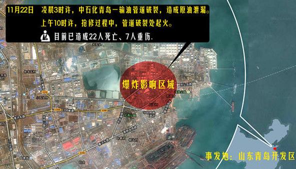 青岛输油管道爆炸已致22死