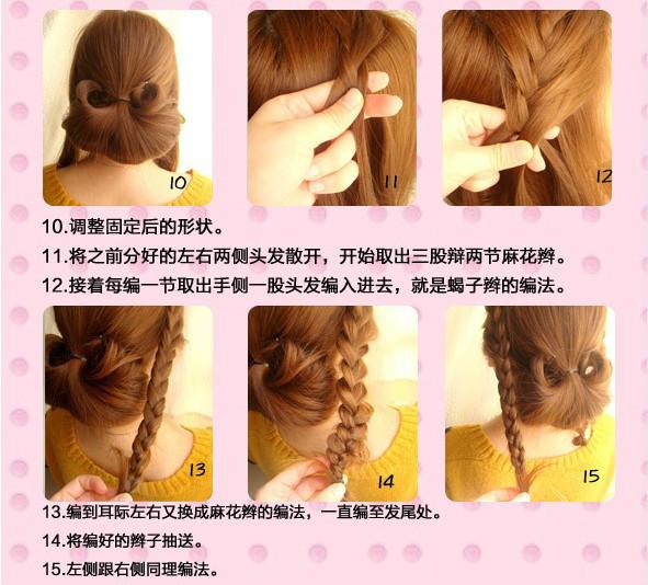 小孩编头发的步骤及图片