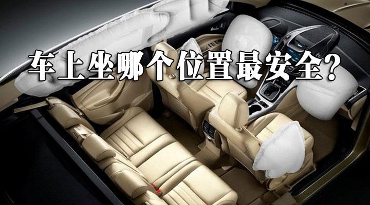 车上坐哪个位置最安全?