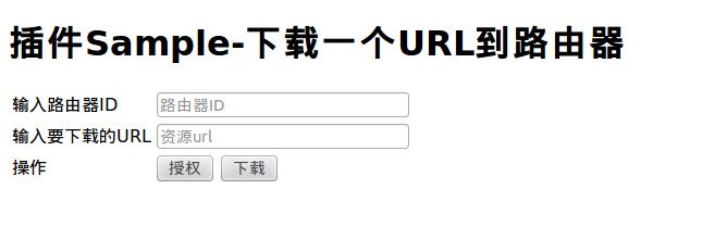 插件打开页面